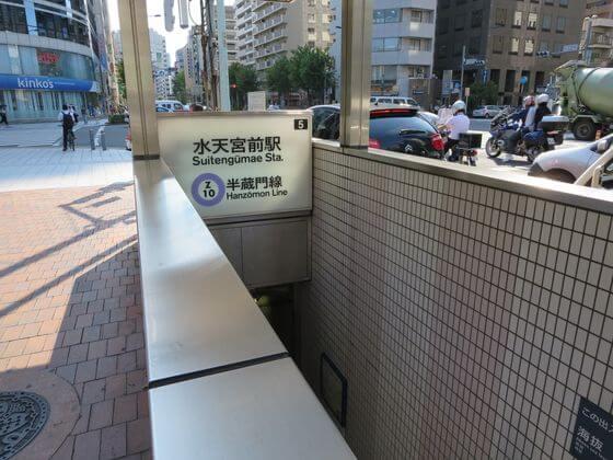 半蔵門線 水天宮前駅 5番出口