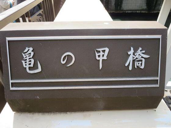 目黒川 亀の甲橋