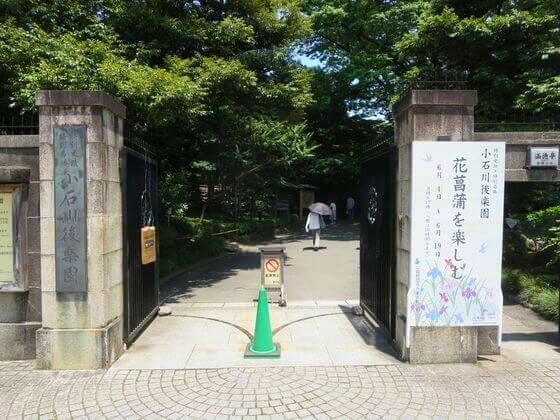 小石川後楽園 時間