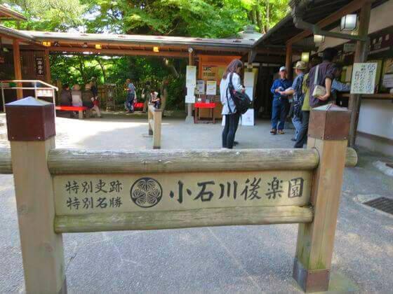 小石川後楽園 入園時間