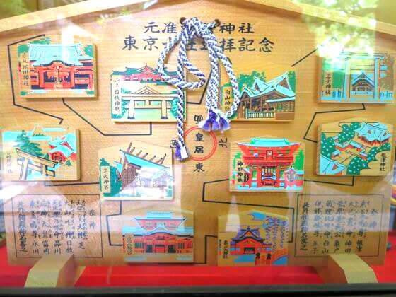 東京十社 絵馬