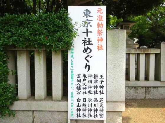 東京十社巡り 御朱印
