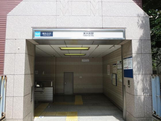 南北線 東大前駅