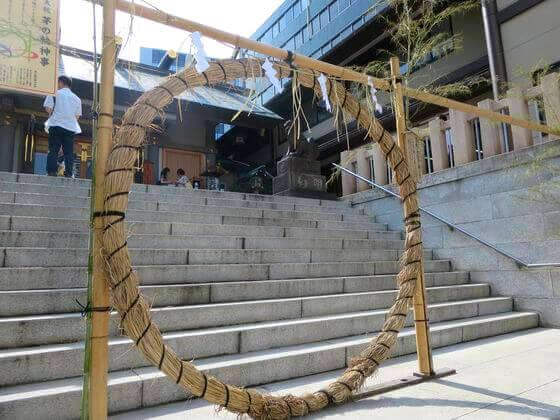 芝大神宮 茅の輪