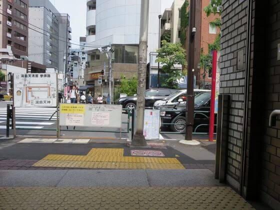 湯島駅 3番出口