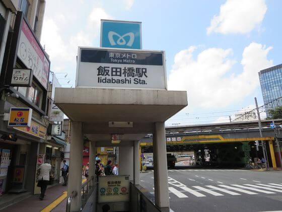飯田橋駅 A4出口