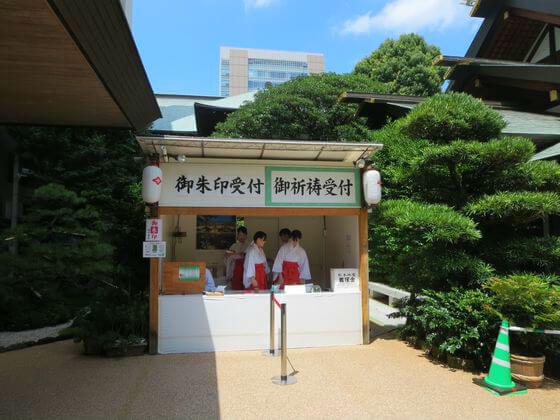 東京大神宮 御朱印 時間