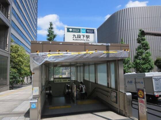 九段下駅 出口1