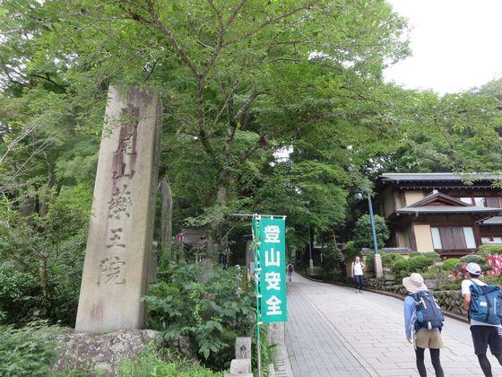 高尾山 一号路 入口