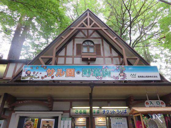 高尾山 サル園