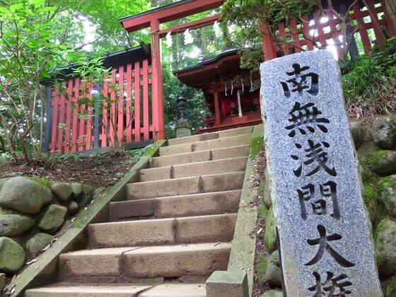 浅間社 高尾山