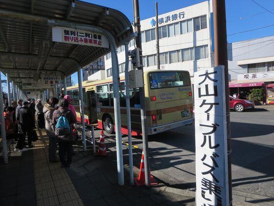 伊勢原駅 大山 バス