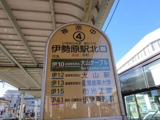 伊勢原駅北口 バス停