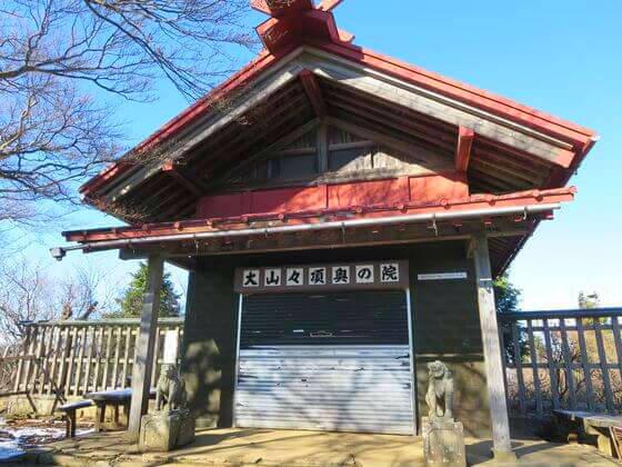 大山阿夫利神社 奥の院