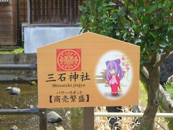 三石神社 三島