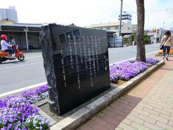 水辺の文学碑 三島