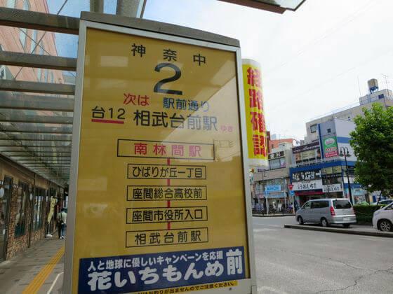 南林間駅 バス 相武台前