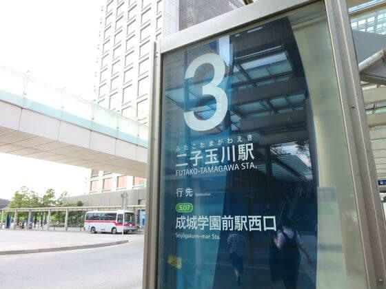 二子玉川駅 バス 3番のりば