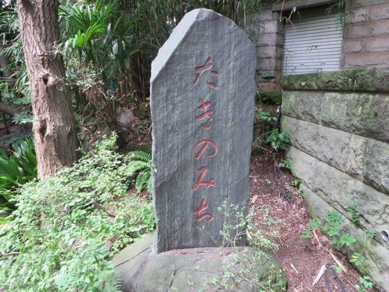 たきのみ石碑