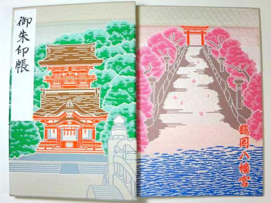 鎌倉 神社 御朱印