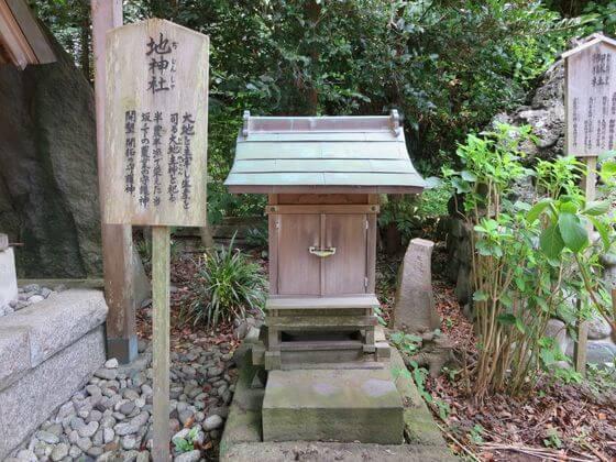 御霊神社 地神社