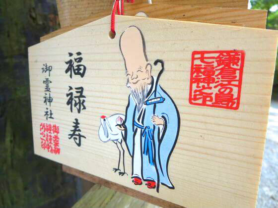 鎌倉江の島七福神巡り 御霊神社