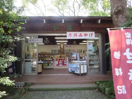 寒川神社 境内 売店