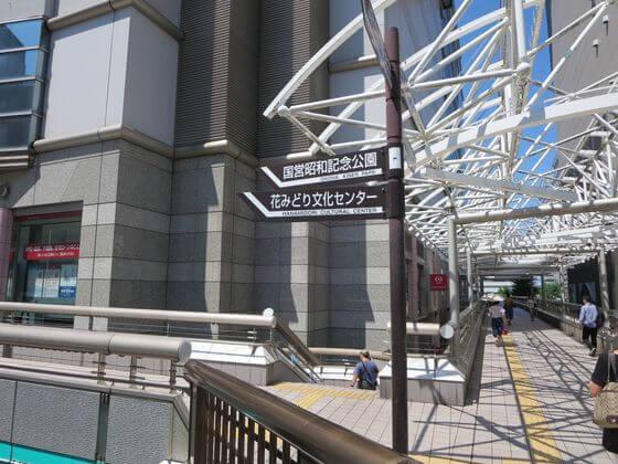 立川駅 北口
