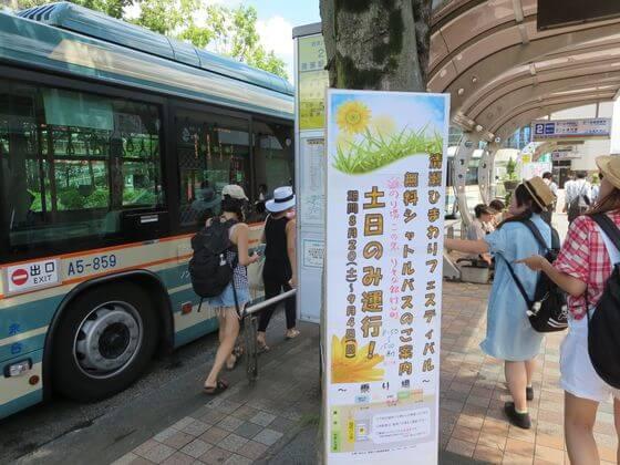 清瀬駅 バス