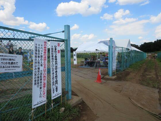 清瀬ひまわりフェスティバル 門
