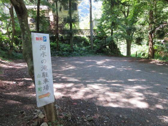 洒水の滝 駐車場