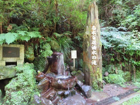 名木百選 洒水の滝