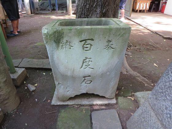 戸越八幡神社 百度石
