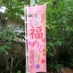 東京福めぐりの御朱印とオリジナル折帖<おすすめ順番ルート>