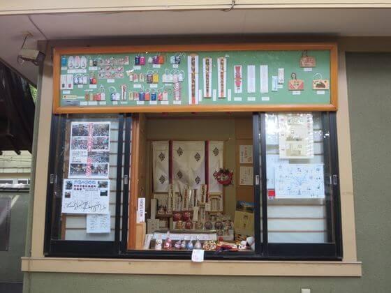 戸越八幡神社 社務所