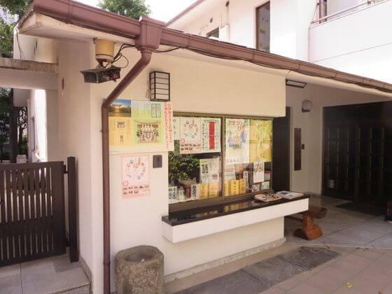 高輪神社 社務所
