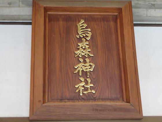 烏森神社 歴史