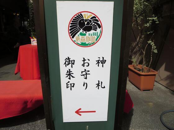 烏森神社 御朱印 時間