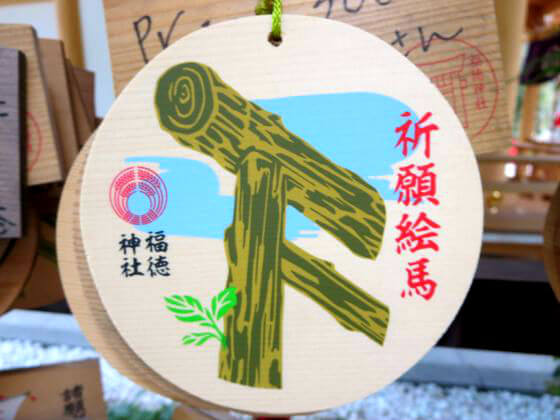 福徳神社 ご利益