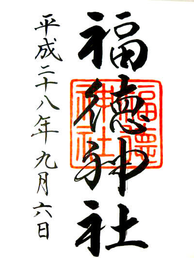 福徳神社 御朱印