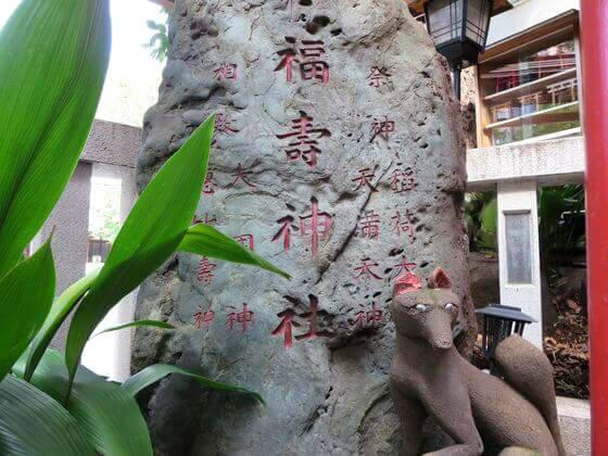 鳥越神社 福寿神社