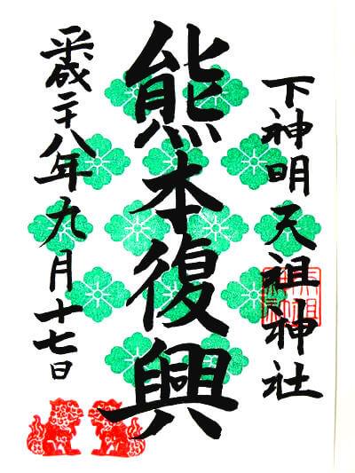 下神明天祖神社 熊本 御朱印