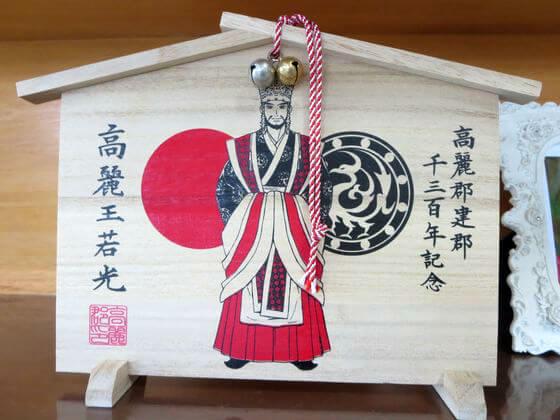高麗神社 ご利益