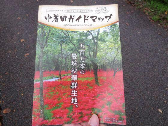 巾着田ガイドマップ