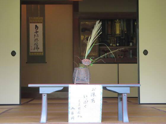 英勝寺 お茶会