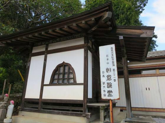 高麗坂東観音霊場めぐり 札所31番 如意輪堂