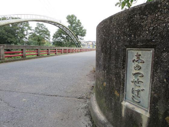 高麗神社 出世橋