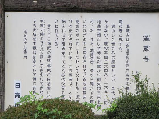 日高市 満蔵寺 説明