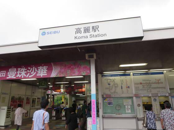 西武秩父線 高麗駅