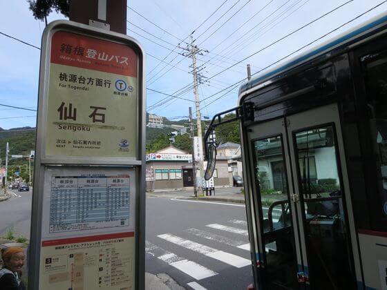仙石バス停